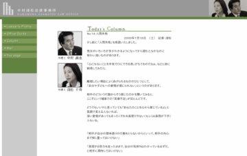 中村淺松法律事務所