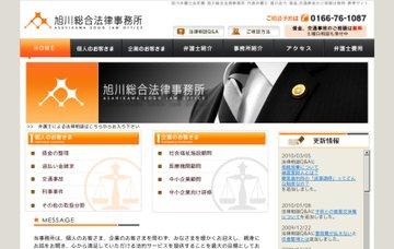旭川総合法律事務所