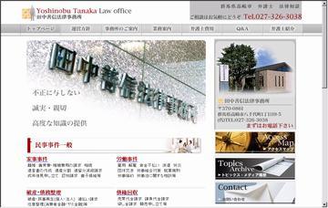 田中善信法律事務所