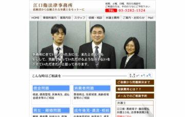 江口衛法律事務所
