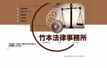 竹本法律事務所