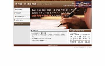 渋谷徹法律事務所