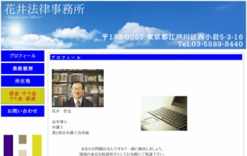 花井法律事務所