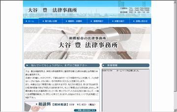 大谷豊法律事務所