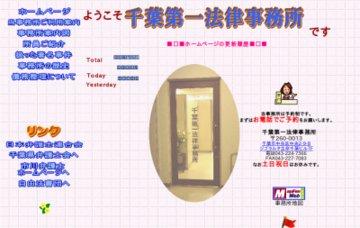 千葉第一法律事務所