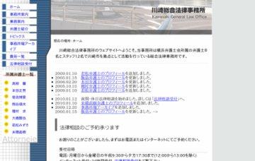 川崎総合法律事務所