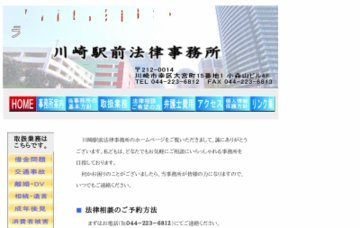 川崎駅前法律事務所