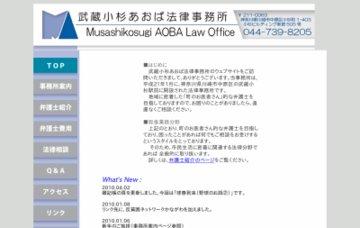 武蔵小杉あおば法律事務所