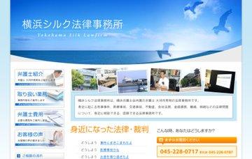 横浜シルク法律事務所