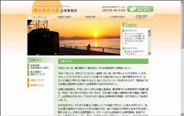 横浜あかつき法律事務所