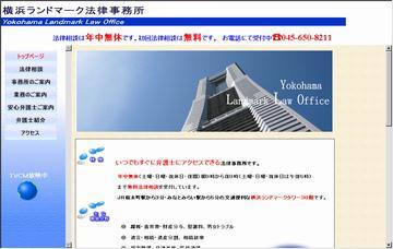 横浜ランドマーク法律事務所