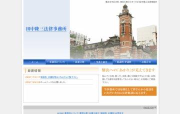 田中隆三法律事務所