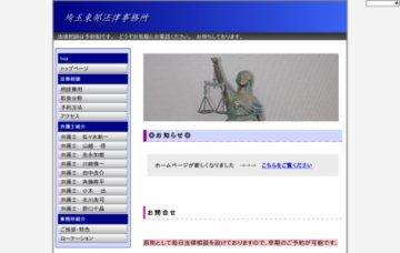 埼玉東部法律事務所