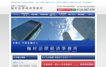 梅村法律経済事務所