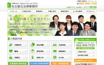 名古屋北法律事務所