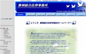静岡綜合法律事務所