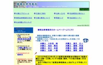 静岡法律事務所