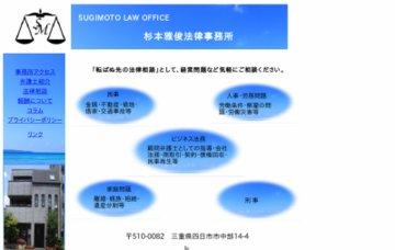 杉本雅俊法律事務所