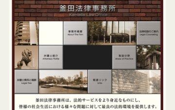 釜田法律事務所