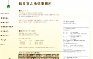 福井英之法律事務所