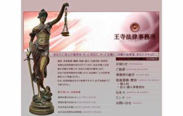 王寺法律事務所