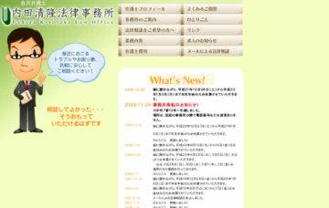 内田清隆法律事務所