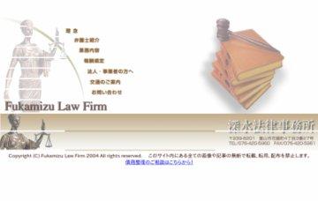 深水法律事務所