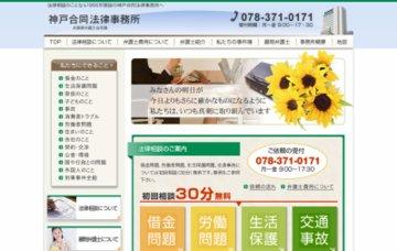 神戸合同法律事務所