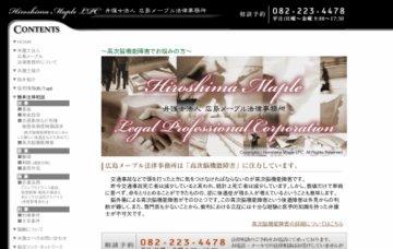広島メープル法律事務所(弁護士法人)