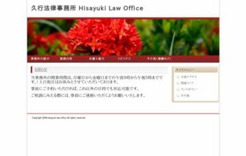 久行法律事務所