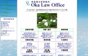 岡義博法律事務所