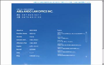 安藤法律事務所