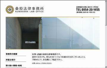 桑原法律事務所